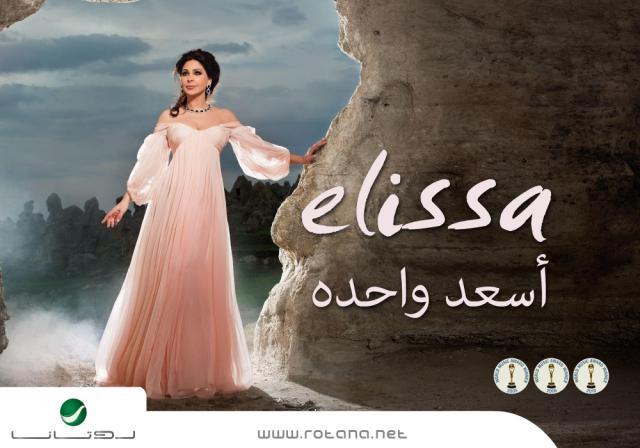 chanson elissa as3ad wa7da
