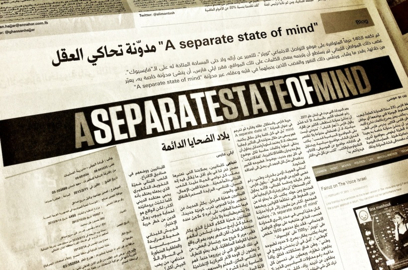 Annahar A Separate State of Mind blog interview article