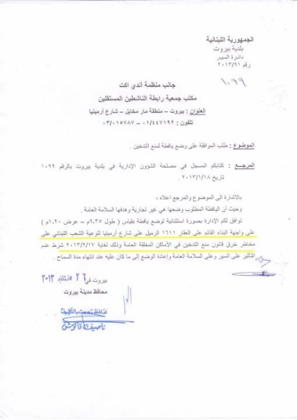 Enab Gemmayze Smoking Ban