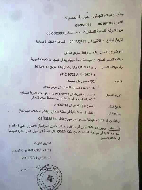 Lebanon explosives Syria export