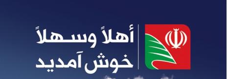 Khosh Amadid Lebanon Farsi Iran Hezbollah
