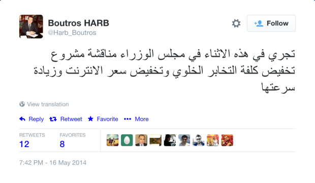 Boutros Harb's tweet from 7:42PM on May 16th, 2014.