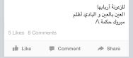 Sagesse - Riyadi - 7