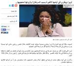 Oprah - Al Balad