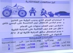 Lebanon new driving traffic law - 3