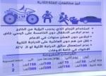 Lebanon new driving traffic law - 3