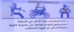 Lebanon New Driving traffic law - 4