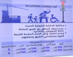 Lebanon new driving traffic law - 5