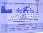 Lebanon new driving traffic law - 5