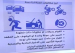 Lebanon new driving traffic law - 6