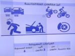 Lebanon new driving traffic law - 7