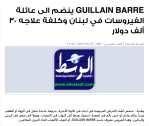 Guillan Barre Virus Lebanon - 2