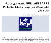 Guillan Barre Virus Lebanon - 2