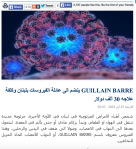 Guillan Barre Virus Lebanon - 3