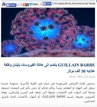 Guillan Barre Virus Lebanon - 3