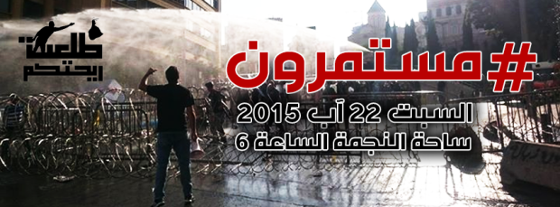 YouStink Protest 22 August - 1