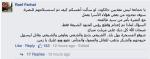 Al Nusra Response Lebanon - 3