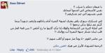 Al Nusra Response Lebanon - 5