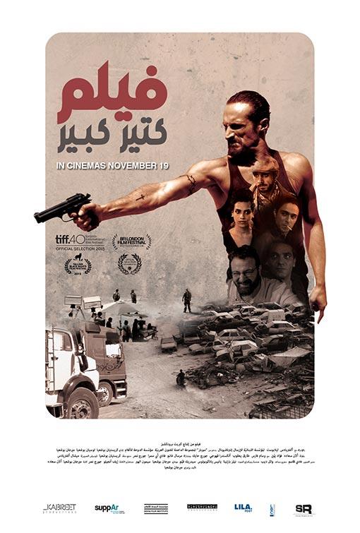 Film Ktir Kbeer Poster