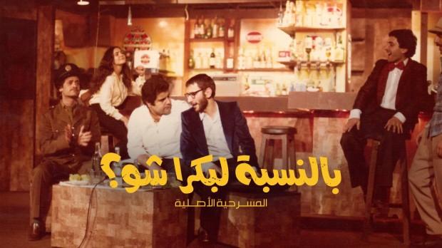 Belnesbeh La bokra Chou Ziad el Rahbani play movie