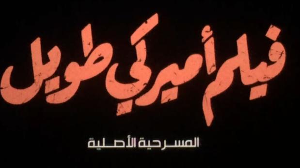 Film Ameriki Tawil
