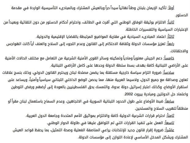 Geagea Aoun Agreement
