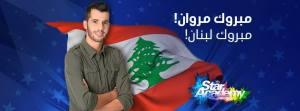 Marwan Youssef Lebanon Star Academy