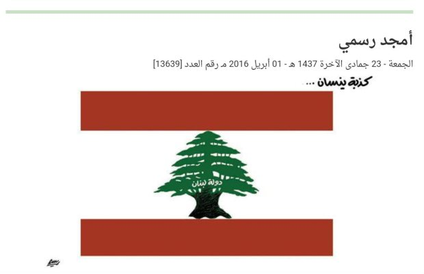 Alsharq Al-awsat Newspaper April Fools Lebanon