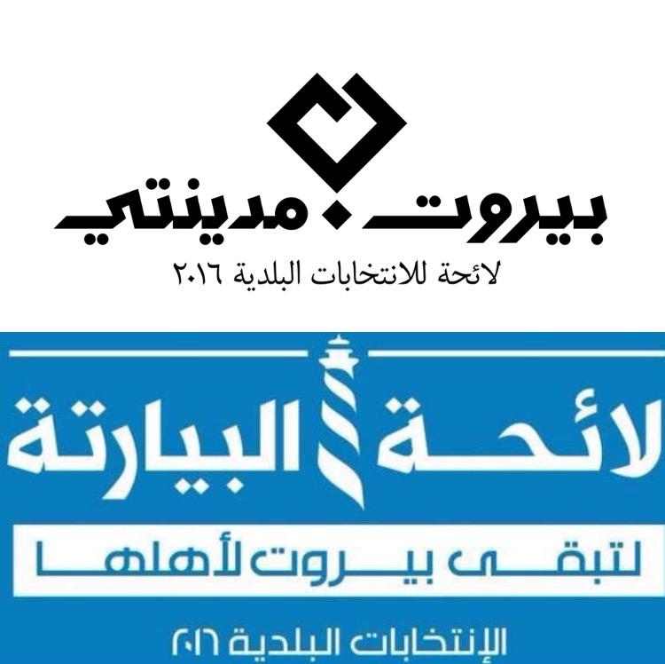 Beirut Madinati - bIERTE list 2016 2