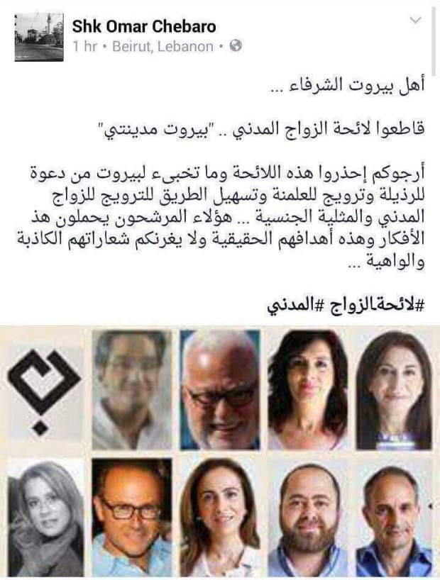 Hariri list Beirut 2016