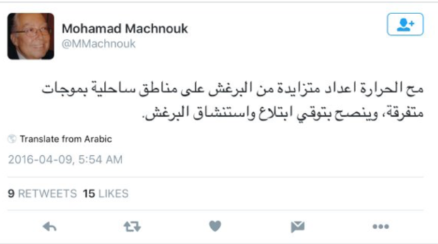 Mohammad Machnouk tweet