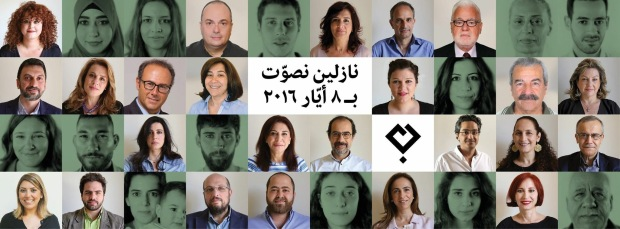 Beirut Madinati May 8th vote