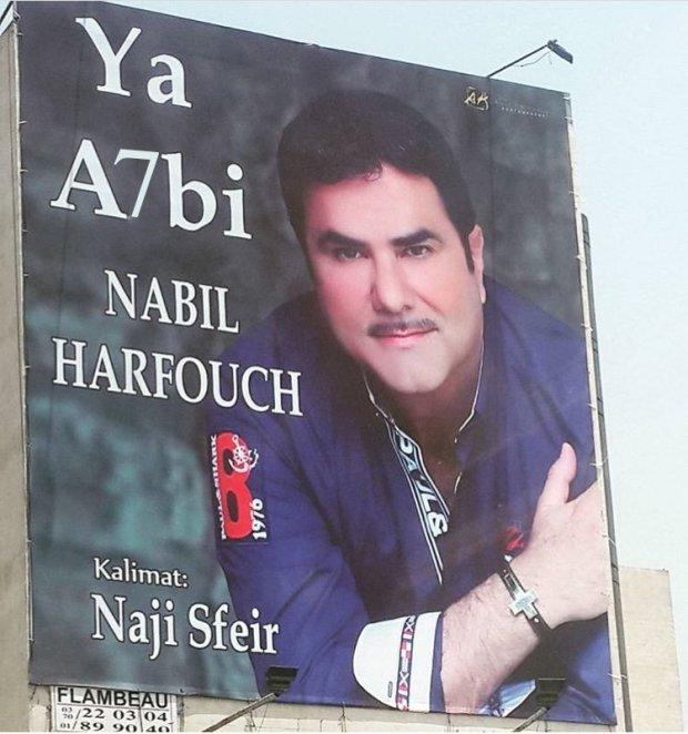 Nabil Harfouch 2