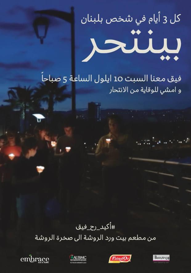 Lebanon Suicide
