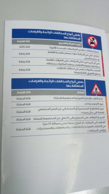 fines-driving-lebanon-1