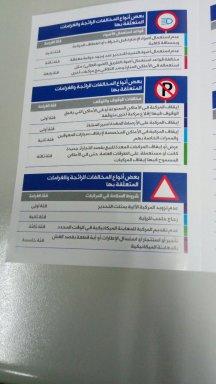 fines-driving-lebanon-2