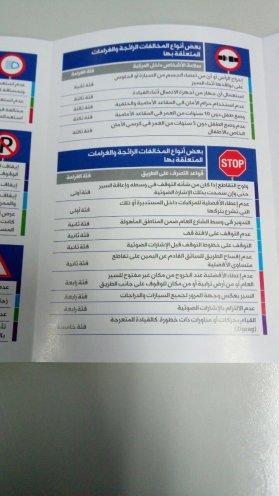 fines-driving-lebanon-4