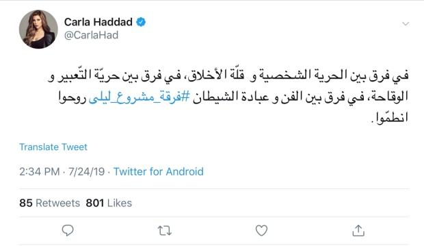 From Mashrou3 Leila To Our Freedoms: Religious Censorship in
